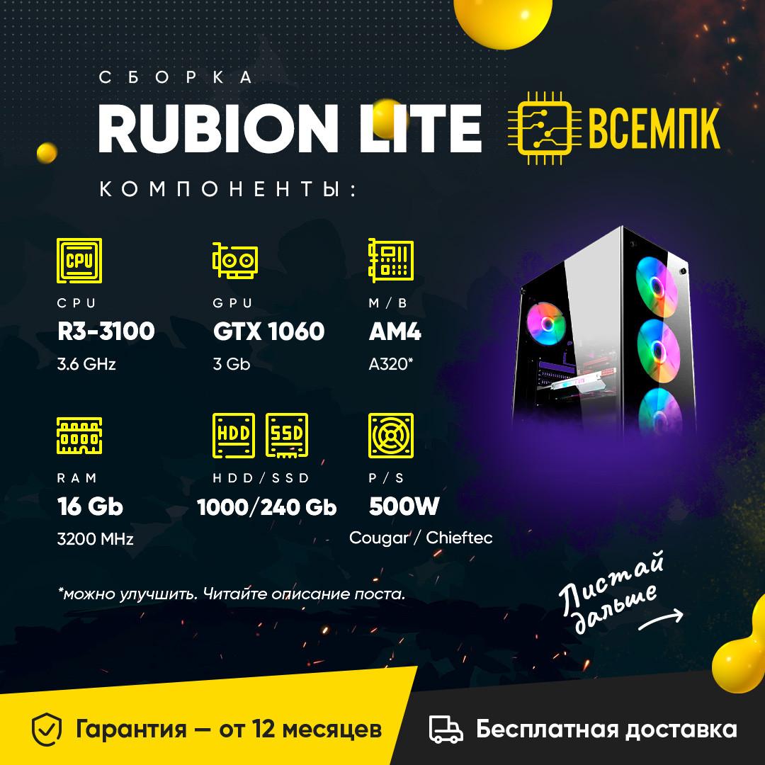 RUBION LITE (AMD Ryzen 3 3100 / GTX 1060 3GB / 16GB DDR4 / HDD 1000GB / SSD 240GB)