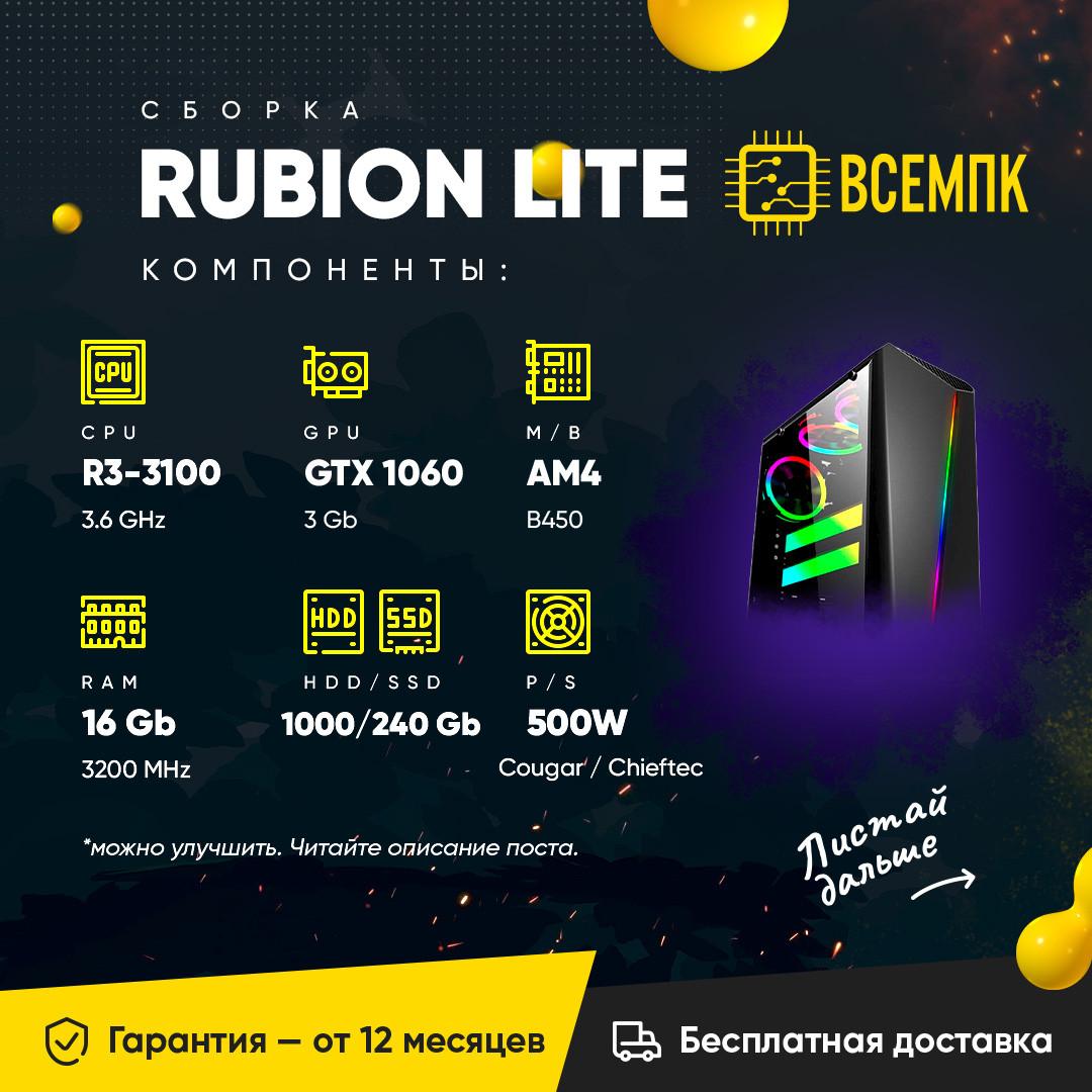 RUBION LITE (AMD Ryzen 3 3100 / GTX 1060 3GB / 16GB DDR4 / HDD 1000GB / SSD 240GB) + B450