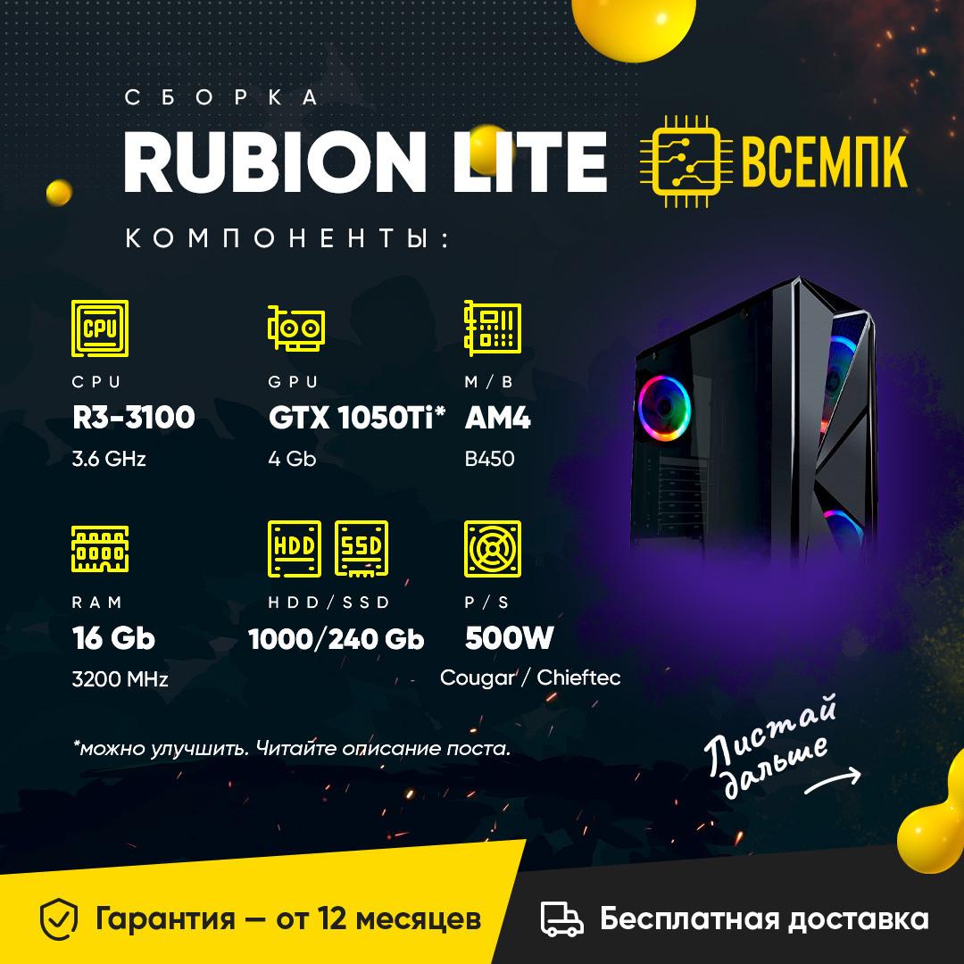 RUBION LITE (AMD Ryzen 3 3100 / GTX 1050TI 4GB / 16GB DDR4 / HDD 1000GB / SSD 240GB) + B450