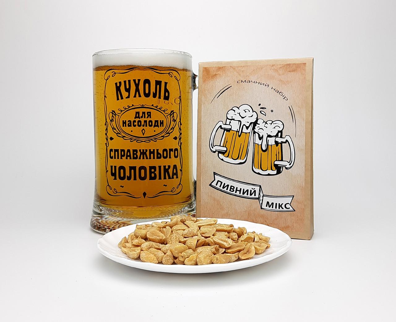 """Чоловічий пивний набір """"Парочка нерозлейпиво"""" - пивний кухоль з написом і набір горішків """"Пивний мікс"""""""