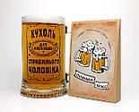 """Чоловічий пивний набір """"Парочка нерозлейпиво"""" - пивний кухоль з написом і набір горішків """"Пивний мікс"""", фото 2"""