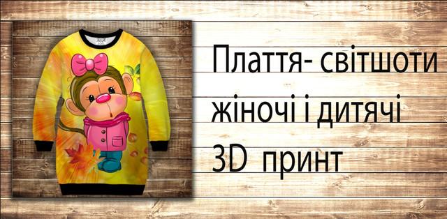Плаття - світшоти з 3D принтами дитячі і жіночі