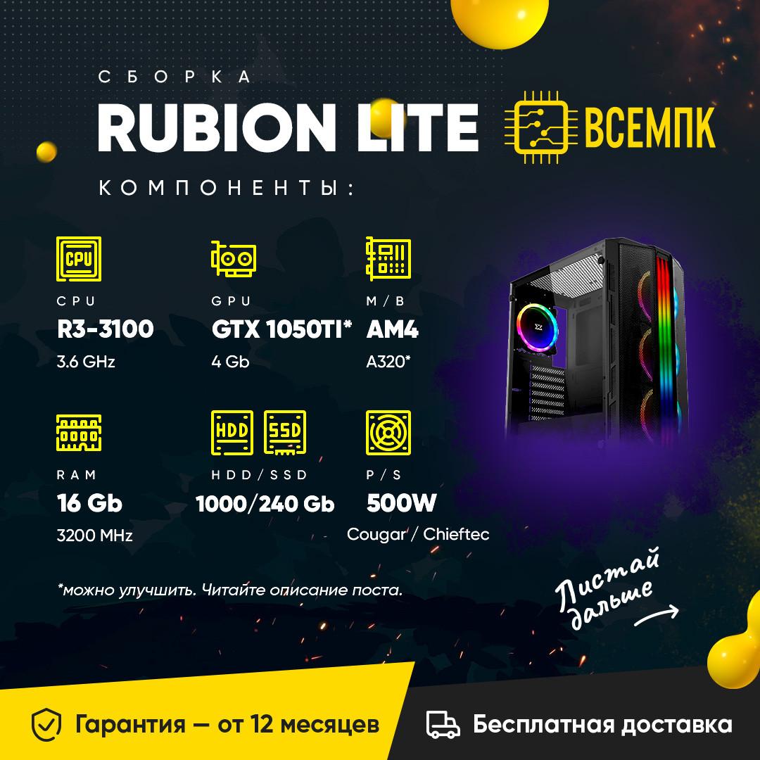 RUBION LITE (AMD Ryzen 3 3100 / GTX 1050TI 4GB / 16GB DDR4 / HDD 1000GB / SSD 240GB)