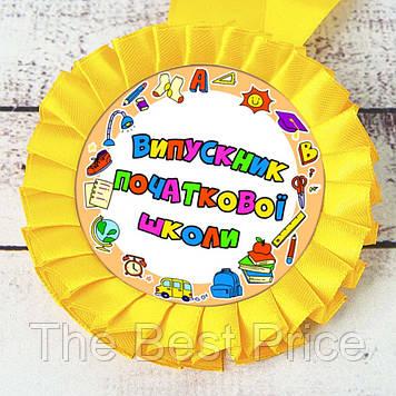 Медаль прикольная Випускник початкової школи