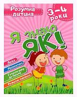 Книга Умный ребёнок Я знаю как 3-4 года укр 5351