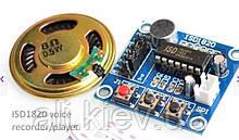 Модуль ISD1820  воспроизведение запись звука с динамиком