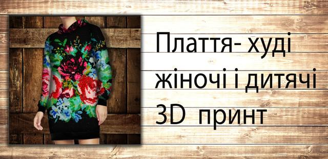 Плаття худі з 3D принтами жіночі і дитячі