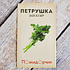 "Семена петрушки ""Богатырь"", фото 2"