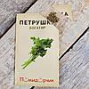 "Семена петрушки ""Богатырь"", фото 4"
