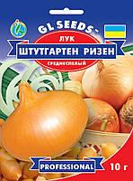 Цибуля Штутгарт Різен лежкий сорт високоврожайний чудовий середньостиглий пікантний, упаковка 10 г