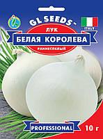 Цибуля Біла Королева чудовий сорт ранньостиглий соковитий салатного призначення, упаковка 10 г
