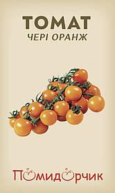 """Насіння томатів """"Черрі Оранж"""""""