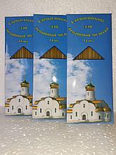 Свечи восковые для домашней молитвы ( 3 пачки) (Освященные!)