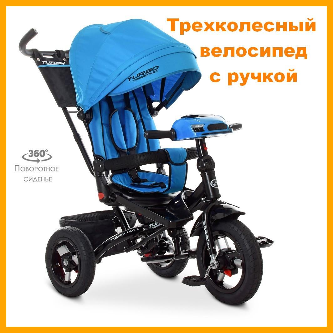 Велосипед трехколесный с ручкой детский Turbo Trike М 5448 HA-5 надувные колеса голубой