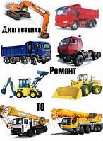 Ремонт дорожно-строительной и карьерной спецтехники