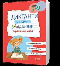 5-9 клас. Диктанти і творчі завдання Українська мова (Омелянчук О. С), Торсинг