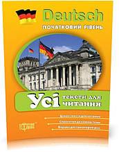1-4 клас. Усі тексти для читання з німецької мови (початковий рівень) (Давиденко Тощо), Торсинг