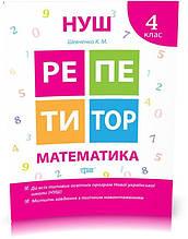 4 клас. Репетитор. Математика. (Шевченко К.М.), Торсинг