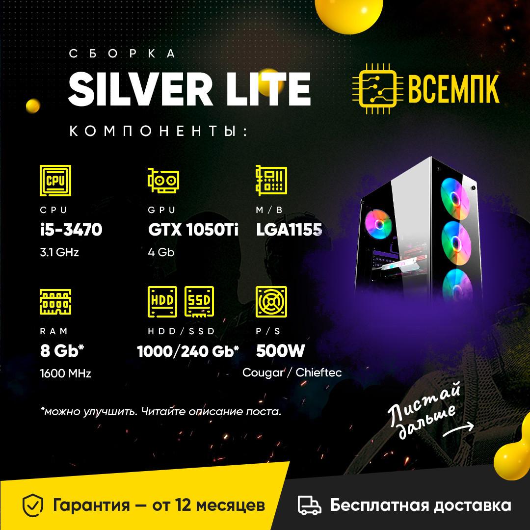 Збірка SILVER LITE (i5 3470 / GTX 1050Ti 4GB / 8GB DDR3 / HDD 1000GB / SSD 240GB)