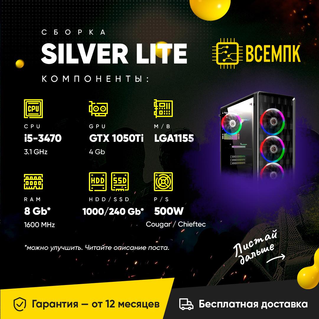 Сборка SILVER LITE (i5 3470 / GTX 1050Ti 4GB / 8GB DDR3 / HDD 1000GB / SSD 240GB)