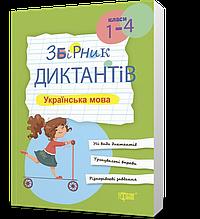 1~4 клас. Збірник диктантів рідна мова (Курганова Н.В.), Торсинг