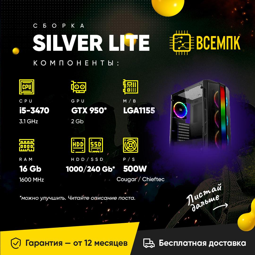 Сборка SILVER LITE (i5 3470 / GTX 950 2GB / 16GB DDR3 / HDD 1000GB / SSD 240GB)