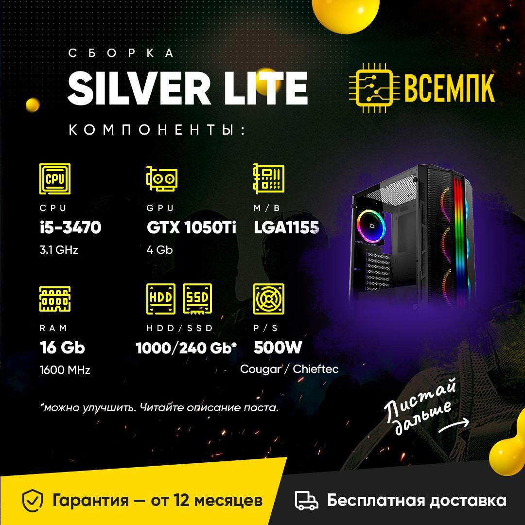 Збірка SILVER LITE (i5 3470 / GTX 1050Ti 4GB / 16GB DDR3 / HDD 1000GB / SSD 240GB)