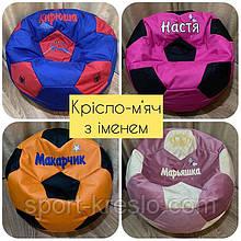 Безкаркасні крісла Мячі з вишивками, ціни в описі