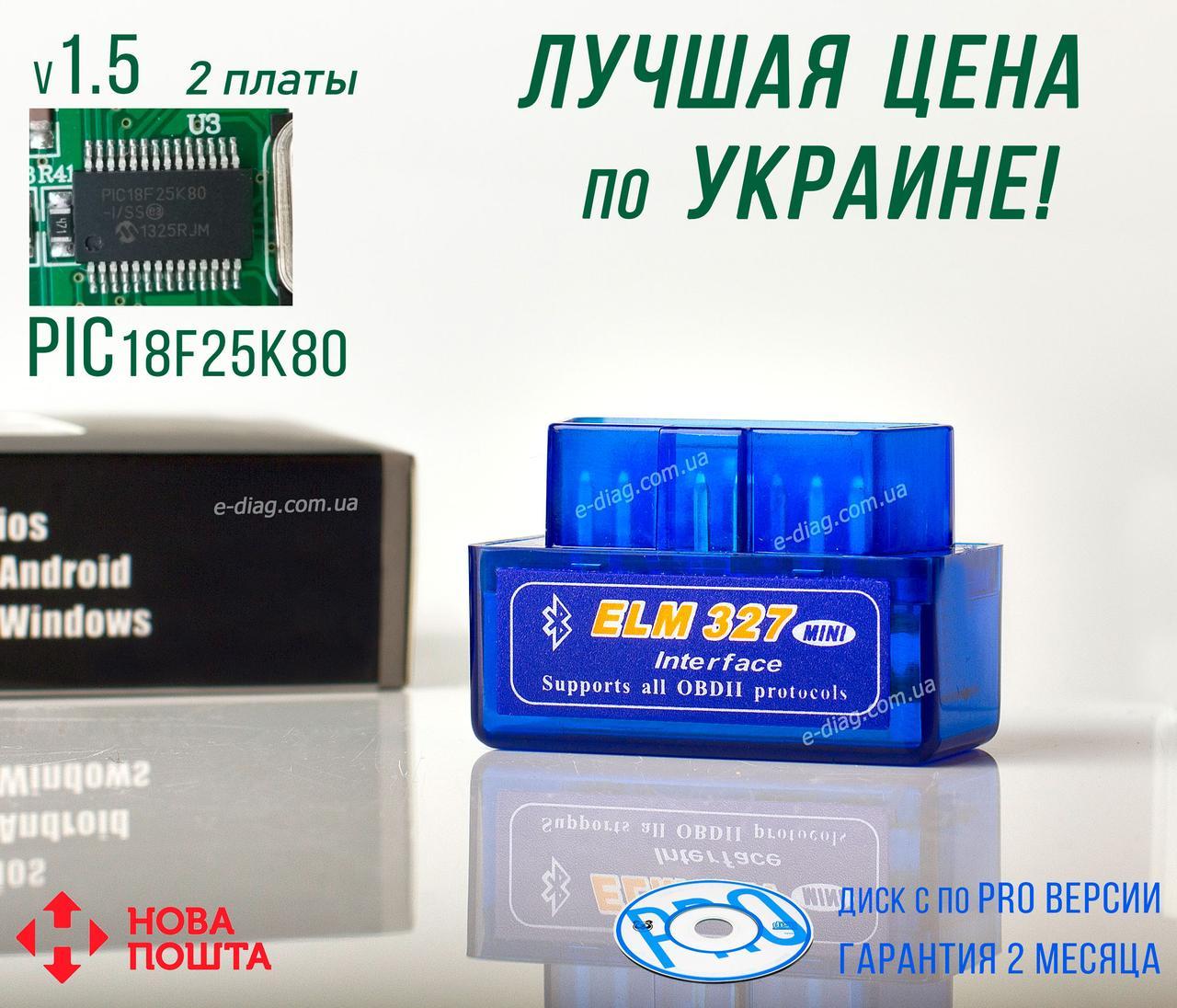 Автосканер ELM327 OBD2 v1.5 Bluetooth на 2 платы (PIC18F25K80) (Полная версия)
