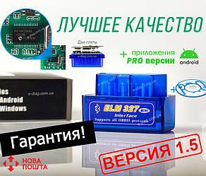 Сканер для авто ELM327 v1.5 mini Bluetooth 2 платы с чипом PIC 18F25k80