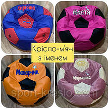 Бескаркасное кресло Мяч мешок пуф с именем, цены в описании