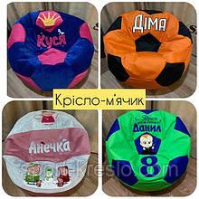 Кресло Мяч пуф бескаркаcный детский мягкий,разные размеры и ткани