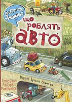 Детская книга Дивіться, малята… Що роблять авто тм Ранок