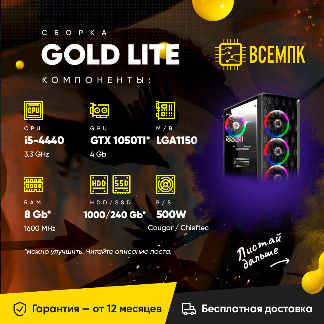 GOLD LITE (i5 4440 / GTX 1050TI 4GB / 8GB DDR3 / HDD 1000GB / SSD 240GB)