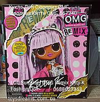 Уценка. Оригинал. Кукла большая ЛОЛ ОМГ Королева Китти Кей Ремикс LOL Surprise OMG Remix Kitty K Doll 567240