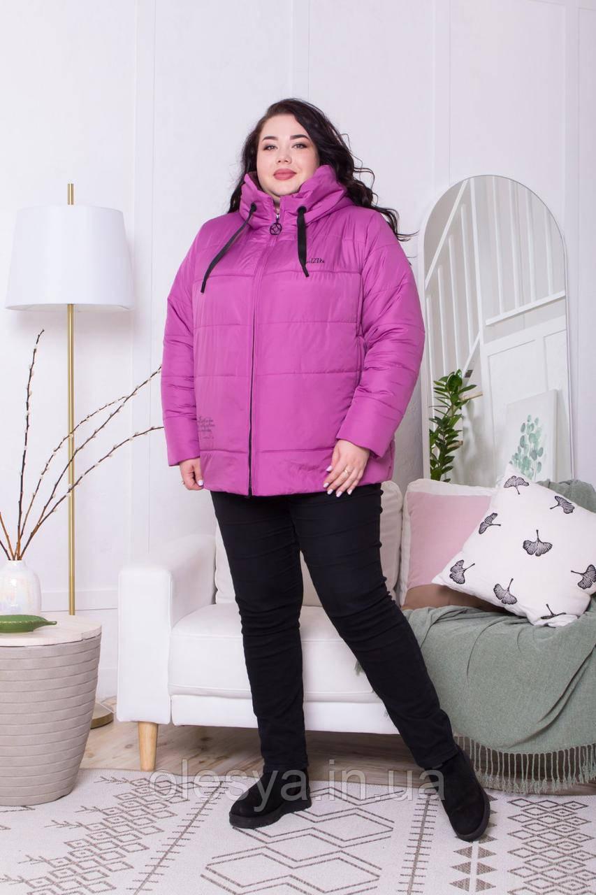 Молодежная женская куртка демисезон больших размеров  Размеры 46 - 60