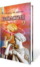 Учебник Биология 9 класс Матяш Н. Шабатура Н. Генеза