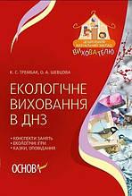 Екологічне виховання в ДНЗ Трембак К. Шевцова О. Основа