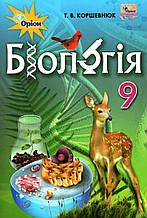 Підручник Біологія 9 клас Нова програма Т. Коршевнюк Оріон