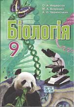 Підручник Біологія 9 клас Нова програма Андерсон О. Школяр