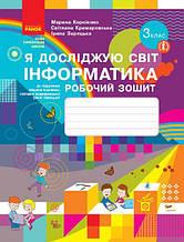 НУШ Я досліджую світ Інформатика Робочий зошит 3 клас Корниенко М. Ранок