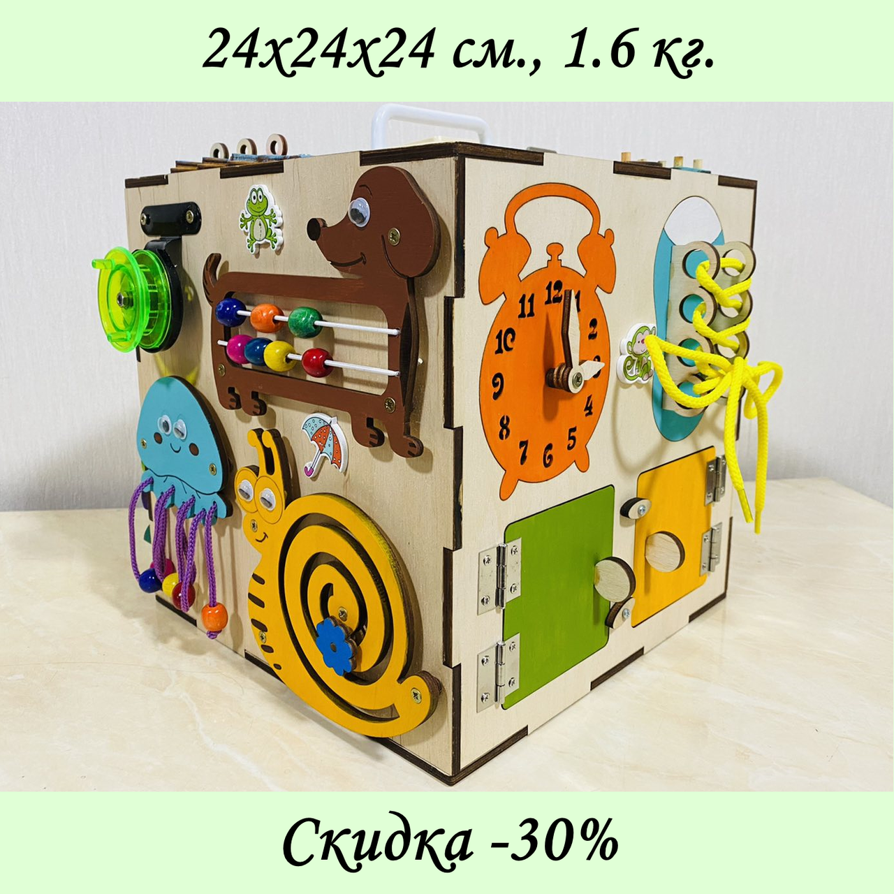 "Бизикуб ""Медузка"" 30*30*30 на 44 элементов - развивающий домик, бизиборд, бизидом, бизикубик"