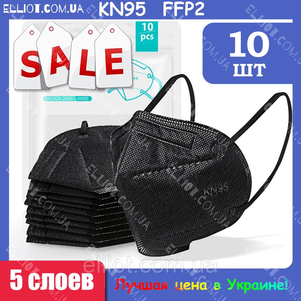 10шт FFP2 KN95 Респиратор маска защитная многоразовая черный
