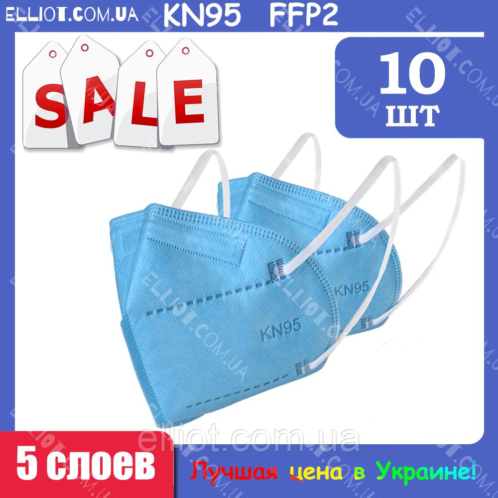 10шт FFP2 KN95 Респіратор маска захисна багаторазова синій