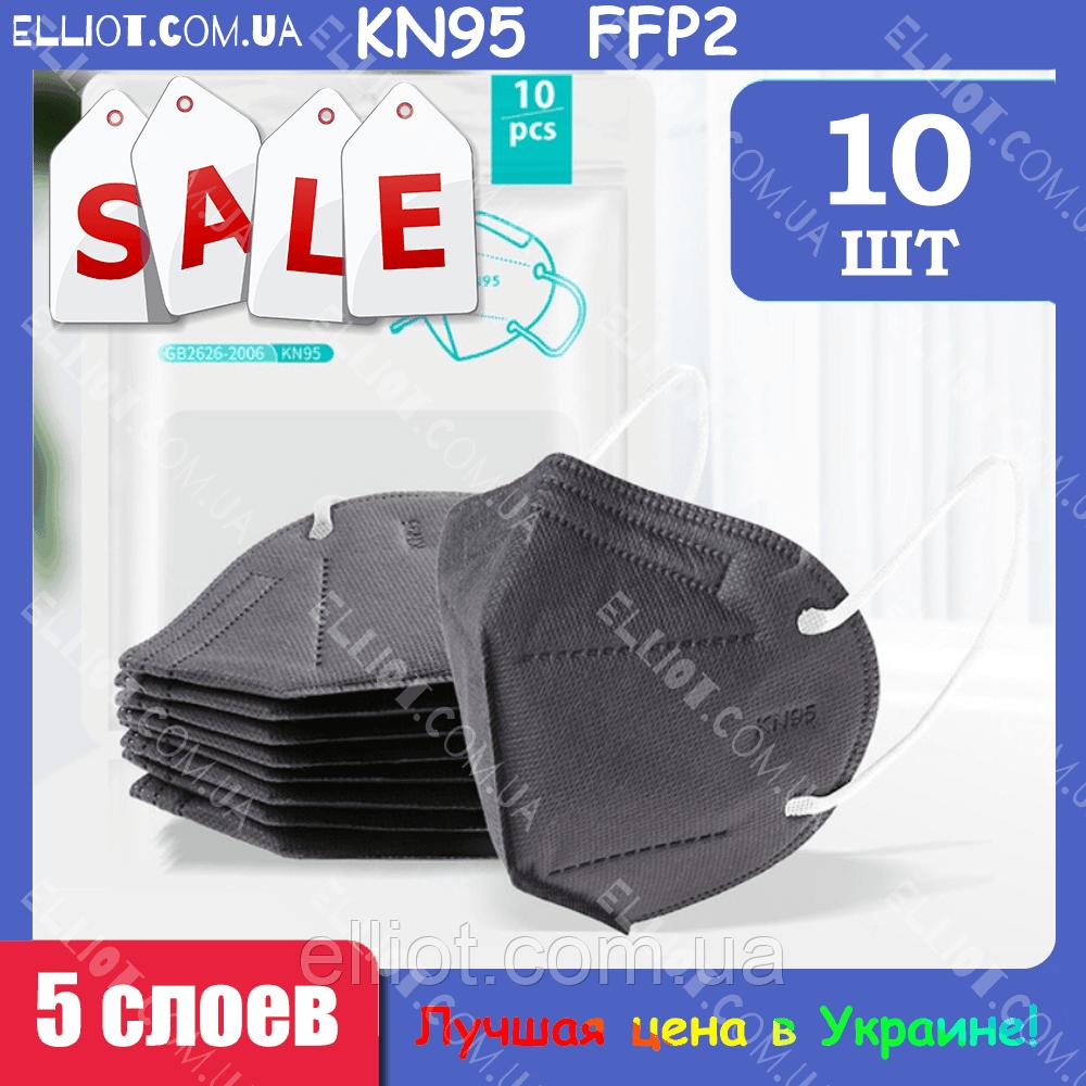 10шт FFP2 KN95 Респиратор маска защитная многоразовая серый