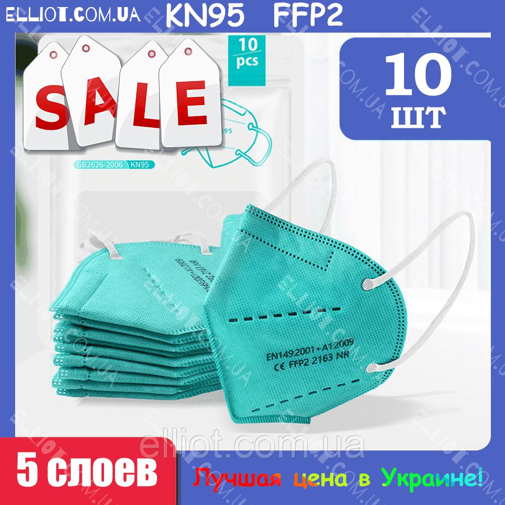 10шт FFP2 KN95 Респіратор маска захисна багаторазова бірюзовий