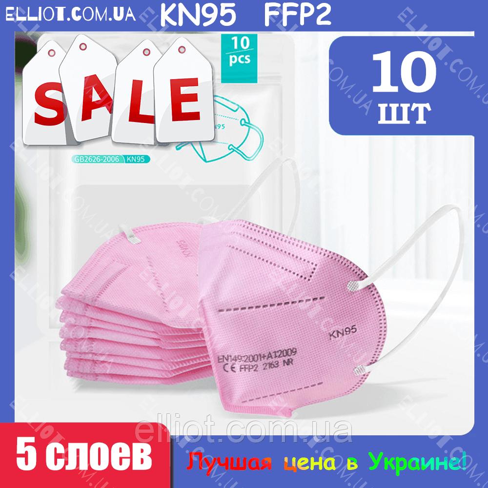 10шт FFP2 KN95 Респіратор маска захисна багаторазова рожевий