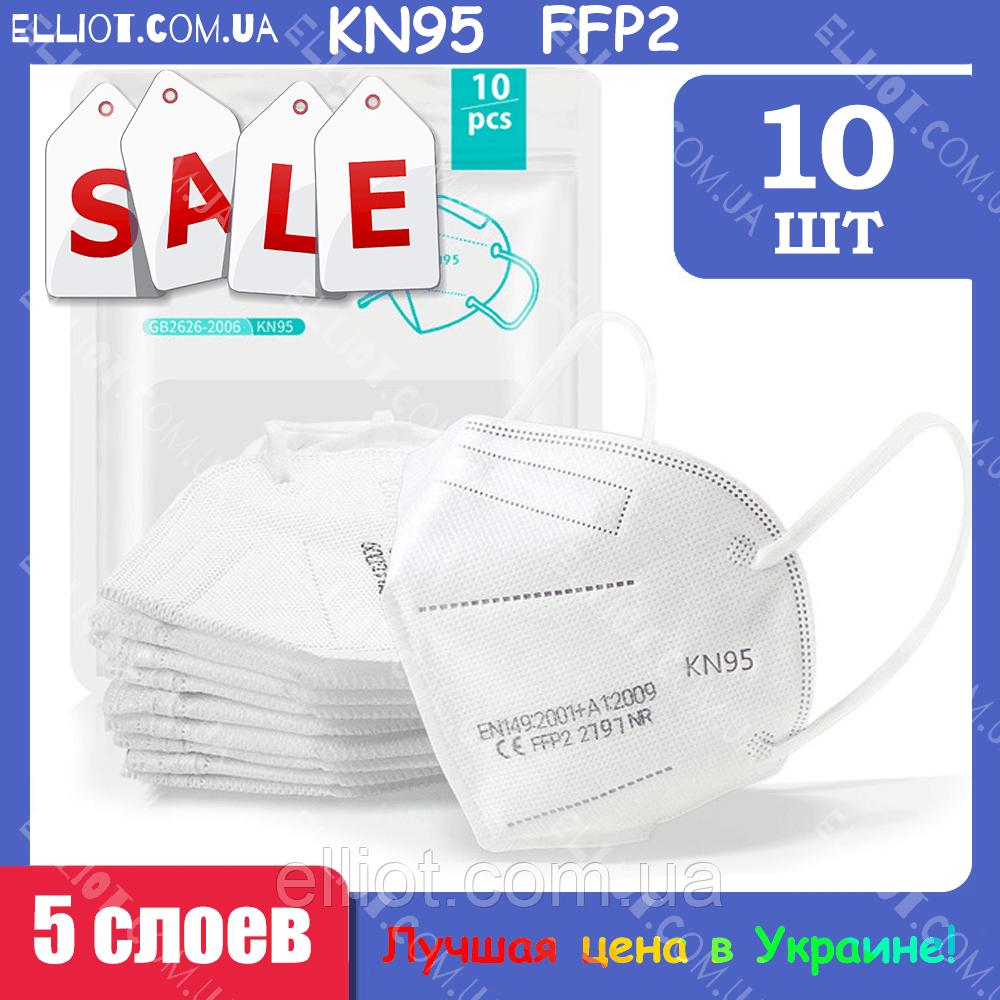 10шт FFP2 KN95 Респиратор маска защитная многоразовая белый