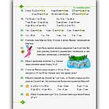 Підручник Математика 3 клас Частина 2 Авт: Козак М. Корчевська О. Вид: Підручники і Посібники, фото 4