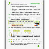 Підручник Математика 3 клас Частина 2 Авт: Козак М. Корчевська О. Вид: Підручники і Посібники, фото 3